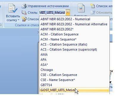 ms word список литературы по ГОСТ ms word ms office ms word  Источники